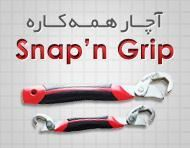 Snap n Grip - snapngrip - آچار همه کاره Snap n Grip - فروشگاه هایپرشاین - hypershine.ir