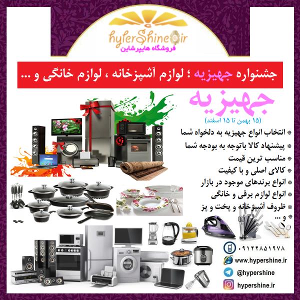 جشنواره جهیزیه هایپرشاین