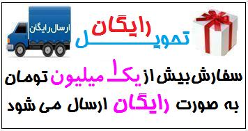 با خرید یک میلیون تومان از هایپرشاین ، کالای شما به سراسر ایران رایگان ارسال می شود