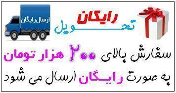 با خرید 200هزار تومان از هایپرشاین ، کالای شما به همه جای ایران رایگان ارسال می شود