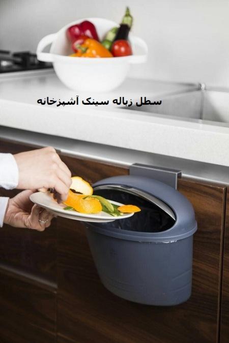 سطل زباله کابینتی استوانه ای درب کشوییٍٍٍٍ | هایپرشاین