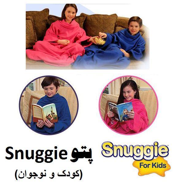 پتو اسناگی بچه گانه Snuggie For Kids در هایپرشاین / hypershine.ir