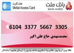 شماره کارت بانک ملت هایپرشاین