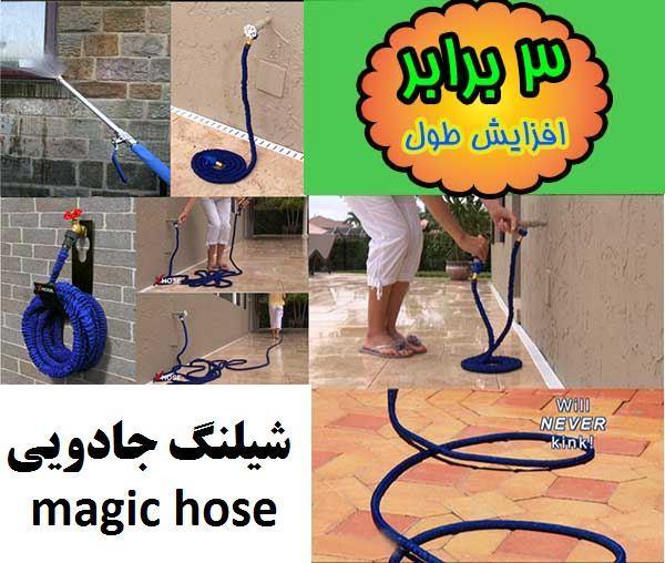 شیلنگ جادویی 15 متری مجیک هوز magic hose در هایپرشاین