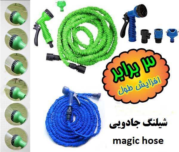 شیلنگ جادویی 22.5 متری مجیک هوز magic hose در هایپرشاین