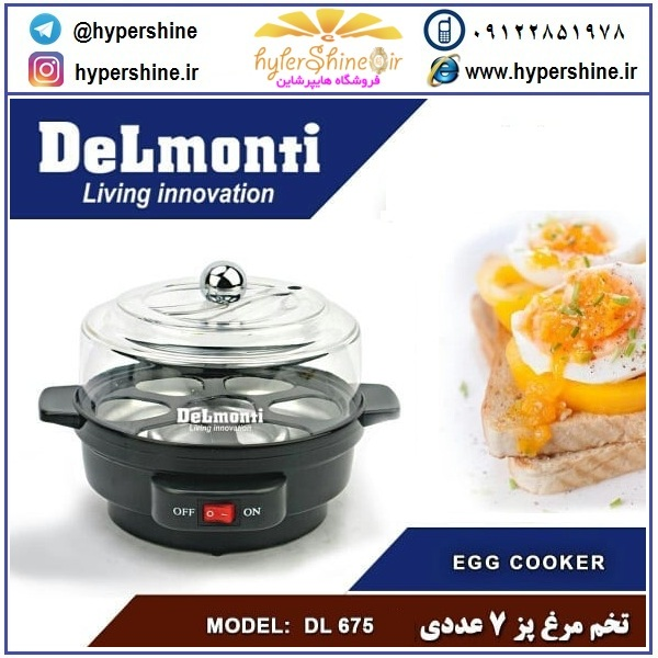 تخم مرغ پز ۷تایی دلمونتی  Delmontiمدل DL 675