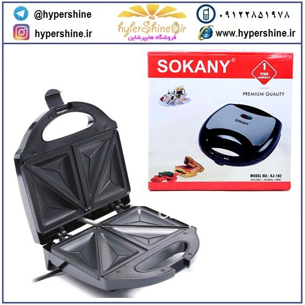 عکس، تخفیف و فروش ویژه  ساندویچ ساز  SOKANY    در هایپرشاین - hypershine.ir